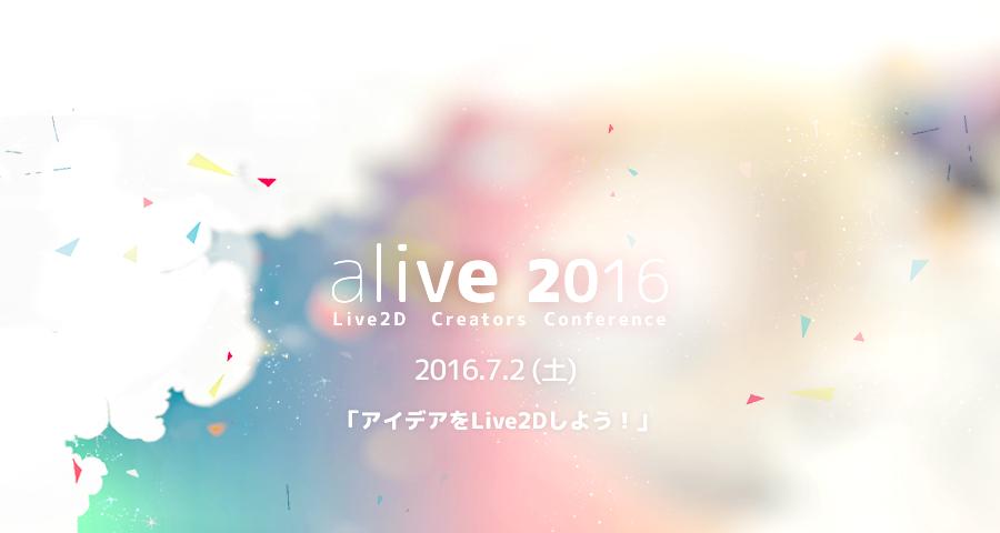 alive2016